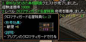 RedStone-07.02.05[27].jpg